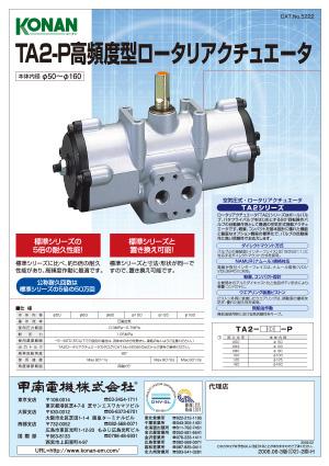 Customized products - KONAN ELECTRIC CO ,LTD